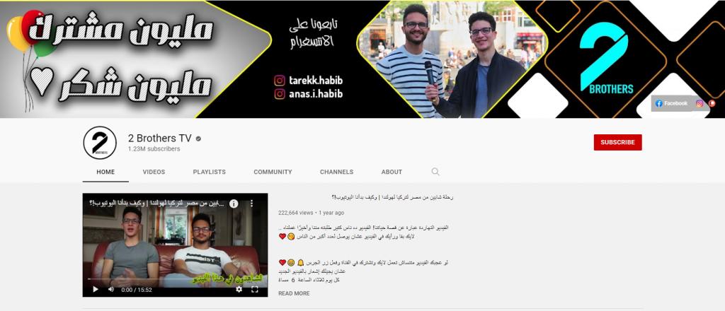 قناة 2 brothers tv